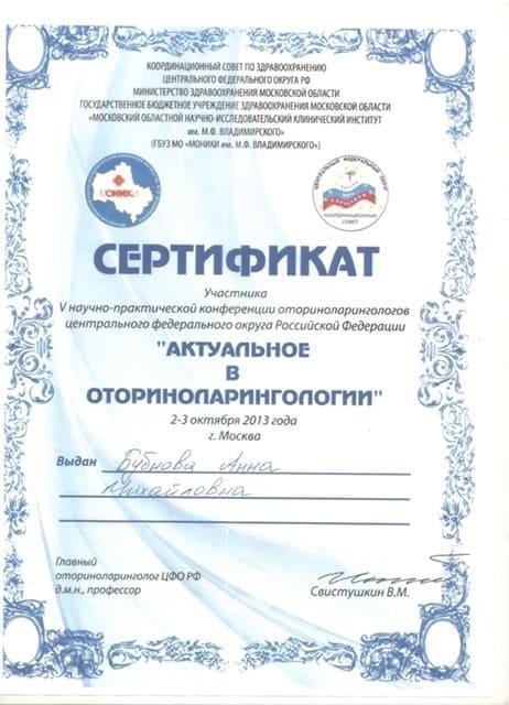 Сертификат участника конференции, Бубнова Анна Михайловна