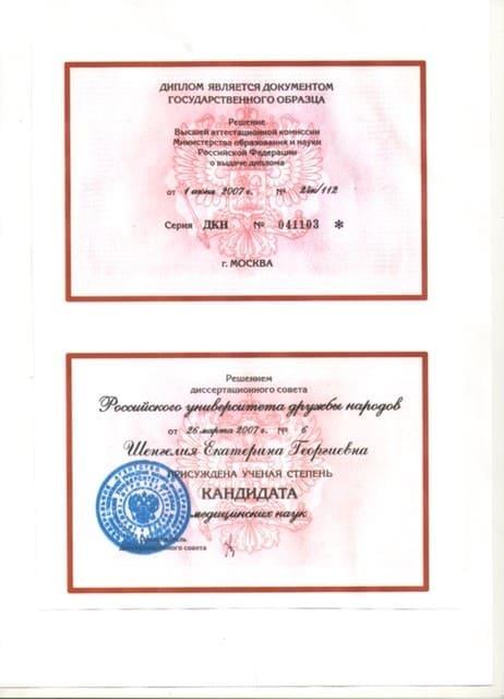 Диплом о присвоении Шенгелия Екатерине Георгиевне ученой степени кандидата медицинских нау
