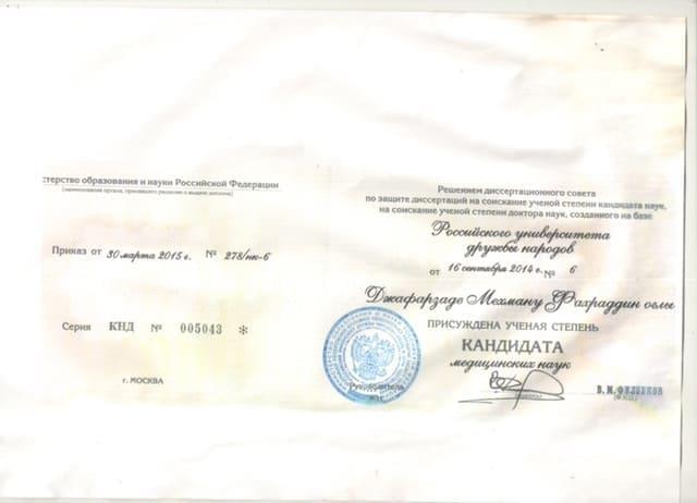 Ученая степень кандидата мед. наук Джафарзаде Мехман Фахрединовича